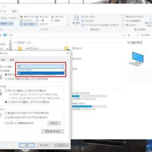 パソコンのクィックアクセス
