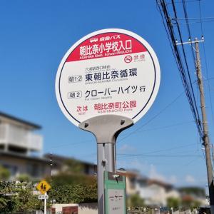 東朝比奈ミニバス試験運行一時中止