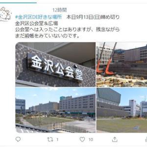 ツイッター #金沢区DE好きな場所