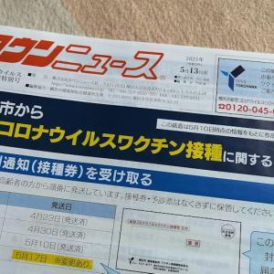 横浜市ワクチン接種の案内チラシ