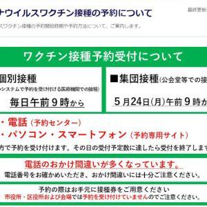 5月24日の横浜市ワクチン接種予約