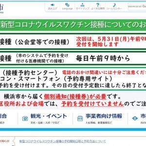 横浜市のワクチン接種予約について