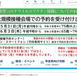 横浜市ハンマーヘッドで大規模接種