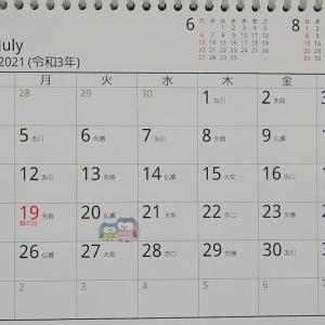 7月のカレンダー注意が必要