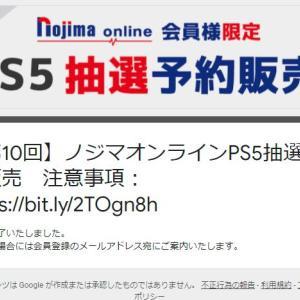 PS5抽選予約販売ノジマオンライン
