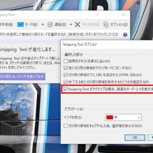 Snipping ToolとHDR
