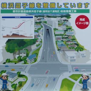 横浜逗子線の道路整備