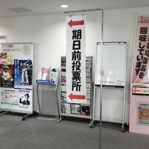 横浜市議会議員補欠選挙(金沢区)