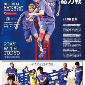 vs 大分トリニータ 〔J.League Division1第24節〕