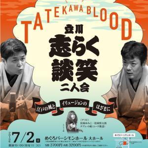 'Tatekawa Blood'立川志らく・談笑 二人会