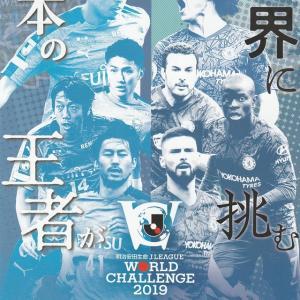 J.LEAGUE WORLD CHALLENGE 2019〔川崎フロンターレ vs チェルシーFC〕