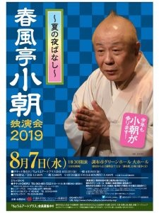 春風亭小朝独演会2019
