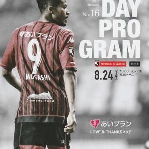 vs 北海道コンサドーレ札幌 〔J.League Division1第24節〕