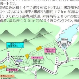 黒部ルート(宇奈月温泉~黒四発電所~黒部ダム)を見学踏破(3)