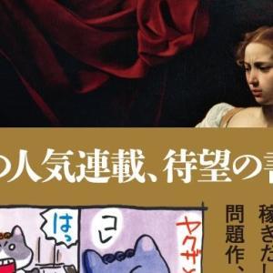 猫組長と西原理恵子のネコノミクス宣言~~地下経済の世界~~