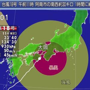 台風19号がやって来るヤァ!ヤァ!ヤァ!