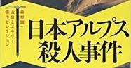 山岳推理小説~山男に悪人はいない??~