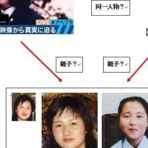 拉致被害者「横田めぐみ」さんと北朝鮮「崔善姫」外務次官は同一人物?!