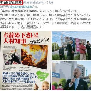 【祝砲3連発!!】トランプ再選、大阪都構想破綻、愛知リコール惨敗