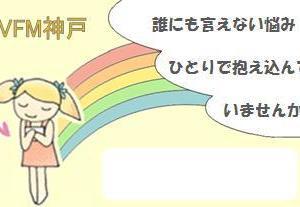 VFM神戸3月研修会 「自分の家庭が虐待家庭ではないかと戸惑う子供たち。」