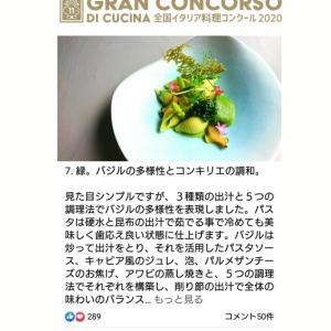 第11回 全国イタリア料理コンクール