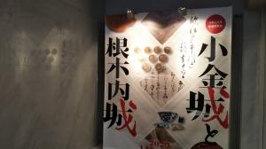 「小金城と根木内城」 松戸市博物館