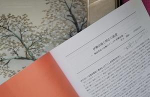 宗瑞を圧迫した立役者、赤沢朝経~家永遵嗣氏 講演