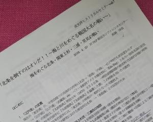 小田原北条と「八丈島」