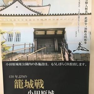 「430年ぶりの籠城戦」と小田原市長さん