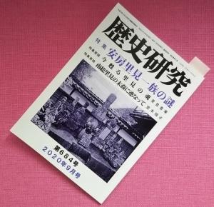 新田義貞は里見からの養子だった~⑨大河「太平記」を観ていて