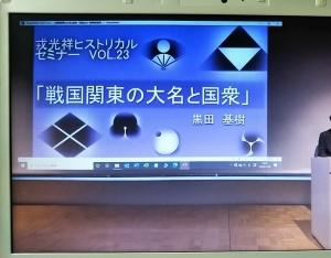 概念用語としての 『国衆』 ~黒田基樹氏講演(2020)