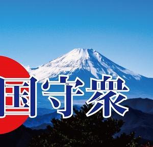 藤井聡の世界(マスメディアが企む日本解体工作)(#42)
