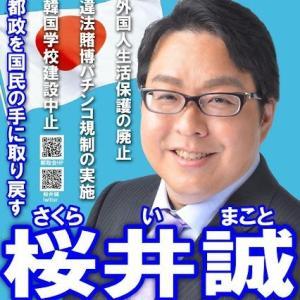 藤井聡の世界(尾形さんのコメント、香港デモ、米国CIAは本気か?、在特会)(#44)