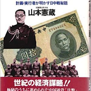藤井聡の世界(nip***** さんのコメント、陸軍情報工作機関「登戸研究所」)(#54)