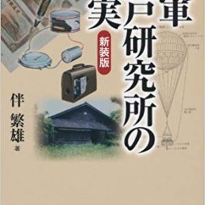 藤井聡の世界(nip***** さんのコメント、陸軍情報工作機関「登戸研究所」)(#55)