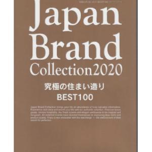 """""""究極の住まい造り BEST100""""に掲載!"""