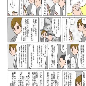 こころひとつ(2/2)その10