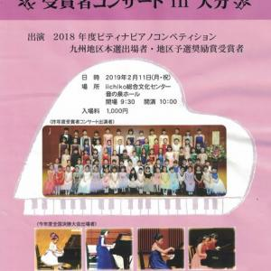 PTNA受賞者コンサート in 大分