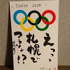 オリンピックシンボル   「えっ札幌でマラソン?」