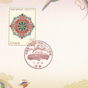 天皇陛下御即位祝賀パレード記念のポストカード