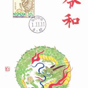 令和元年(1.11.11)記念押印カード