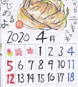 古川 2020年4月 竹の子