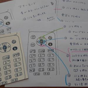 じーじの携帯マニュアルは手書き
