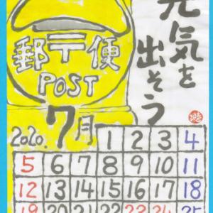 2020年7月 幸福の黄色いポスト「元気を出そう」