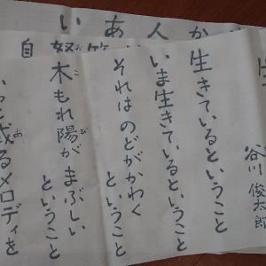 谷川俊太郎の「生きる」