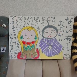 仙台四朗&アマビエ様 と結婚記念日