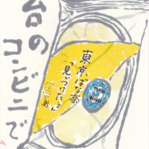 東京ばな奈 「仙台のコンビニで」
