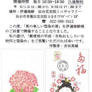 伊達海鮮にて「英の楽しい型染め展」