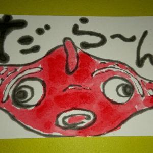 金魚ちゃん「だら~ん」