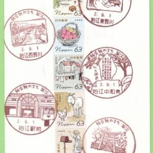 狛江市の郵便局 風景印がいっぱい